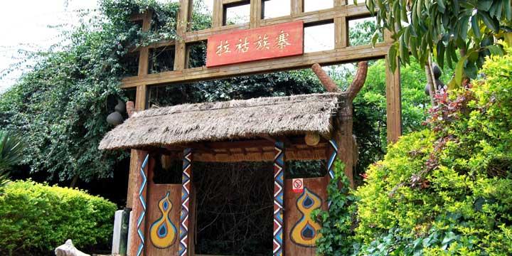 Village of Ethnics Culture