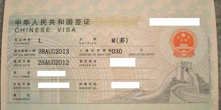 Visa de voyage de Chine