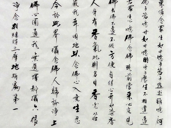 Calligraphie chinoise traditionnelle