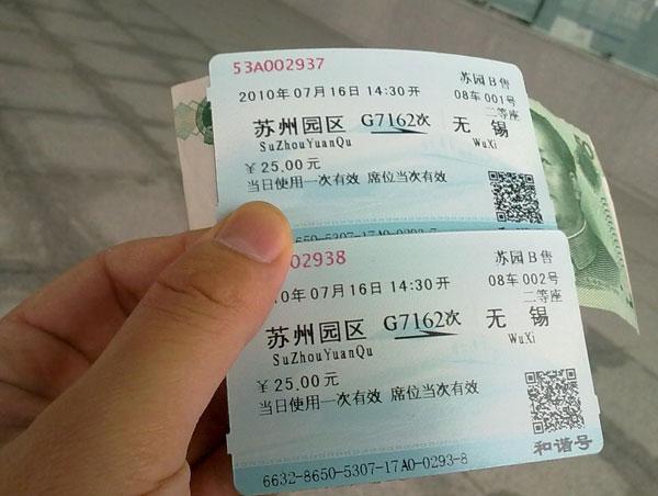 Billet de train à grande vitesse de Suzhou à Wuxi