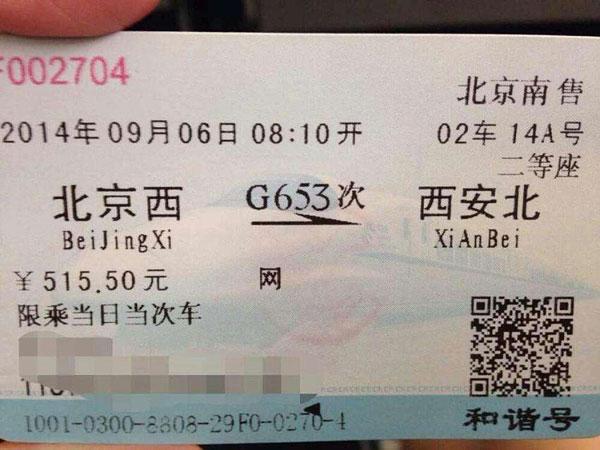 Billet de train G de Pékin Ouest à Xian Nord